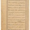 'Ajâ'ib al-makhlûqât va gharâ'ib al-mawjûdât, f. 7