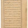 'Ajâ'ib al-makhlûqât va gharâ'ib al-mawjûdât, f. 7v
