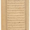 'Ajâ'ib al-makhlûqât va gharâ'ib al-mawjûdât, f. 8