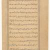 'Ajâ'ib al-makhlûqât va gharâ'ib al-mawjûdât, f. 9v