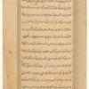 'Ajâ'ib al-makhlûqât va gharâ'ib al-mawjûdât, f. 11