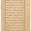 'Ajâ'ib al-makhlûqât va gharâ'ib al-mawjûdât, f. 11v