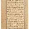 'Ajâ'ib al-makhlûqât va gharâ'ib al-mawjûdât, f. 12