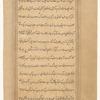 'Ajâ'ib al-makhlûqât va gharâ'ib al-mawjûdât, f. 12v