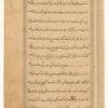 'Ajâ'ib al-makhlûqât va gharâ'ib al-mawjûdât, f. 14