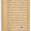 'Ajâ'ib al-makhlûqât va gharâ'ib al-mawjûdât, f. 15