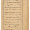 The orbit (falak) of the Moon (al-Qamar), f. 15v