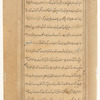 'Ajâ'ib al-makhlûqât va gharâ'ib al-mawjûdât, f. 16