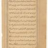 'Ajâ'ib al-makhlûqât va gharâ'ib al-mawjûdât, f. 16v