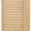 'Ajâ'ib al-makhlûqât va gharâ'ib al-mawjûdât, f. 23v