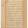 'Ajâ'ib al-makhlûqât va gharâ'ib al-mawjûdât, f. 207