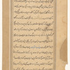 'Ajâ'ib al-makhlûqât va gharâ'ib al-mawjûdât, f. 255v