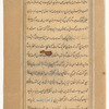 'Ajâ'ib al-makhlûqât va gharâ'ib al-mawjûdât, f. 264