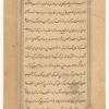 'Ajâ'ib al-makhlûqât va gharâ'ib al-mawjûdât, f. 269v