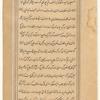'Ajâ'ib al-makhlûqât va gharâ'ib al-mawjûdât, f. 271v