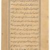 'Ajâ'ib al-makhlûqât va gharâ'ib al-mawjûdât, f. 281v