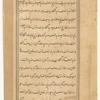 'Ajâ'ib al-makhlûqât va gharâ'ib al-mawjûdât, f. 285v