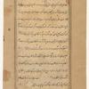 'Ajâ'ib al-makhlûqât va gharâ'ib al-mawjûdât, f. 294v