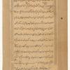 'Ajâ'ib al-makhlûqât va gharâ'ib al-mawjûdât, f. 306v