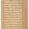 'Ajâ'ib al-makhlûqât va gharâ'ib al-mawjûdât, f. 318v