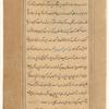 'Ajâ'ib al-makhlûqât va gharâ'ib al-mawjûdât, f. 321