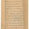 'Ajâ'ib al-makhlûqât va gharâ'ib al-mawjûdât, f. 325