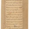 'Ajâ'ib al-makhlûqât va gharâ'ib al-mawjûdât, f. 333v