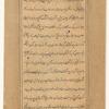 'Ajâ'ib al-makhlûqât va gharâ'ib al-mawjûdât, f. 334v