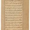 'Ajâ'ib al-makhlûqât va gharâ'ib al-mawjûdât, f. 335v
