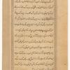 'Ajâ'ib al-makhlûqât va gharâ'ib al-mawjûdât, f. 336v