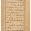 'Ajâ'ib al-makhlûqât va gharâ'ib al-mawjûdât, f. 342v