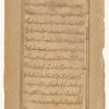 'Ajâ'ib al-makhlûqât va gharâ'ib al-mawjûdât, f. 371