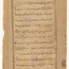 'Ajâ'ib al-makhlûqât va gharâ'ib al-mawjûdât, f. 371v