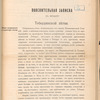 Poi͡asnitelʹnai͡a zapiska kʺ proektu Teberdinskoĭ vi͡etvi