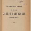 Ėkonomicheskai͡a zapiska kʺ proėktu Si͡evero-Kavkazskoĭ zheli͡eznoĭ dorogi