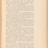 Obʺ obrazovanīi Obshchestva I͡Uzhno-Kavkazskoĭ zheli͡eznoĭ dorogi