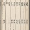 Mu dan ting huan hun ji, p. 1, [Table of contents]