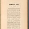 """Proektʺ """"Sonda-Chernoe"""" zheli︠e︡znodorozhnoĭ vi︠e︡tvi normalʹnoĭ kolei: 1912 god"""