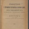 Primorskai︠a︡ S.-Peterburgo-Sestrori︠e︡t︠s︡kai︠a︡ zheli︠e︡znai︠a︡ doroga, kak podʺi︠e︡zdnoĭ putʹ v tekhnicheskom i ėkonomicheskom otnoshenīi