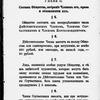 Ustav imperatorskago obshchestva pooshchreni︠i︡a khudozhestv: vysochaĭshe utverzhdennyĭ 7 marta 1882 g