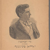 Rabeynyu Gershom, oder, Ḳeyser Bazilius der tsṿeyṭer  : grosse historishe oper in 5 aḳṭen