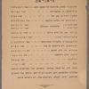Aleksandr Muḳdon, oder, der koyen godl Shimen ha-tsadiḳ: grose hisṭorishe oper in 4 aḳṭen un 13 bilder