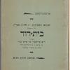 Beys Dovid: oder di firsṭin fun Pores u-moday, hisṭorishe opera in 4 aḳṭen