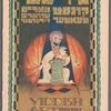Di kishefmakherin (Ḳoldunye): fun Avrom Goldfaden, bearbeṭ in tsṿey teyln un 8 bilder un rezshisirṭ fun Moris Shṿarts, muzik rearanzshirṭ fun Yosef Ṭsherniaṿsḳi, deḳoratsyes un ḳostyumen getseykhnṭ fun Maud un Ḳoṭler, oysgefihrṭ fun Al. Ṭsherṭoṿ