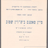 Mayn ṭaṭns beys-din shṭub: tsṿey aḳṭn, 8 bilder