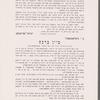 Tsṿantsiḳ-yoriḳer yubiley almanakh: aroysgegbn fun Ḳulṭur gezelshafṭ khor, Ṿladimir Ḥeyfets, dirigenṭ, G. Lutsḳer, redaḳṭor un farṿalṭer
