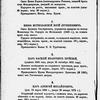 Katalog vystavki russkikh portretov izv︠i︡estnykh li︠t︡s XVI-XVIII v︠i︡ekov: ustroennoĭ Obshchestvom pooshchreni︠i︡a khudozhnikov