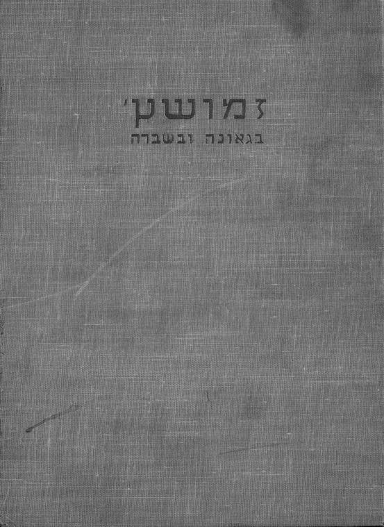 Zamosc (1953)