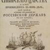 Opisanīe Sibirskago ︠t︡sarstva i vs︠i︡ekh proizshedshikh v nem d︠i︡el title page