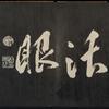 Zenzô katsugan = All Phenomena Have Bright Eyes.